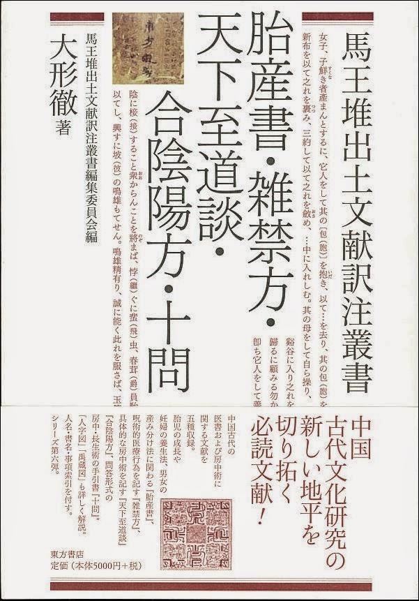 http://www.toho-shoten.co.jp/toho-web/search/detail?id=4497214089&bookType=jp