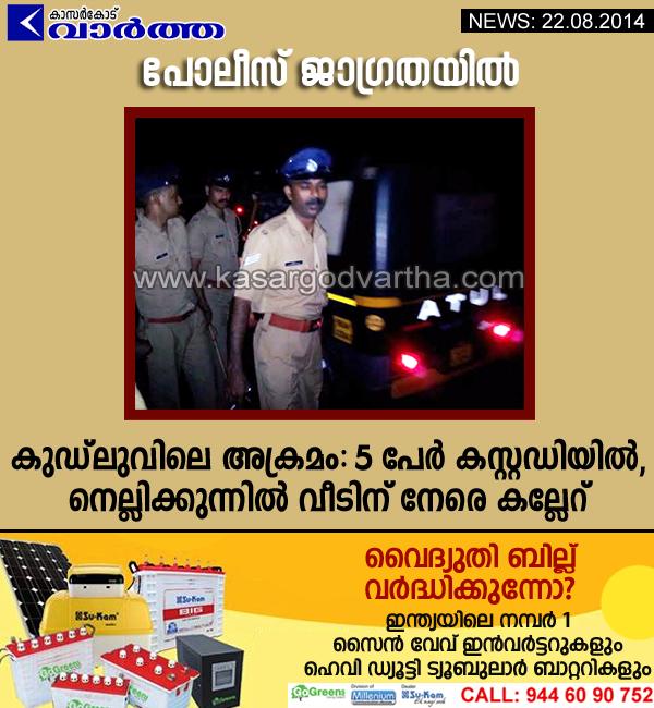 Kasaragod, Police, Kerala, Complaint, Stone Pelting, Nellikkunnu, Kudlu, House