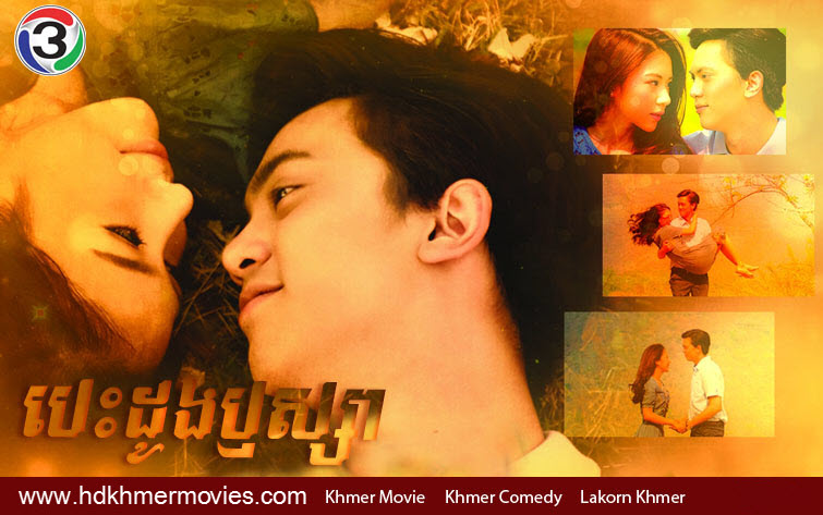 Old Thai Movie Dubbed Khmer 110 - YouTube