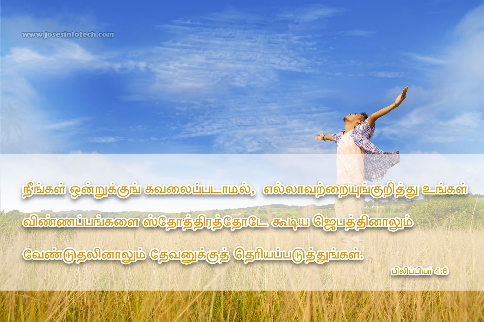 Bible wallpaper Philippians 4:6 - Tamil