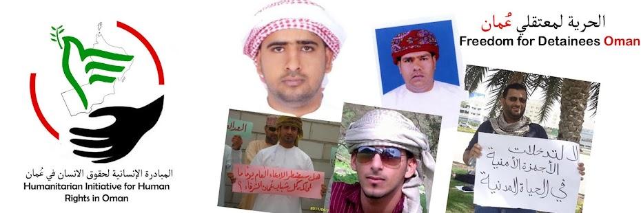 الحرية لمعتقلي عُمان