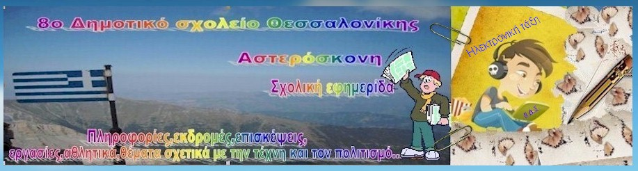 Asteroskoni-Ηλεκτρονική τάξη  8ου Δημοτικού Σχ. Θεσ/νίκης