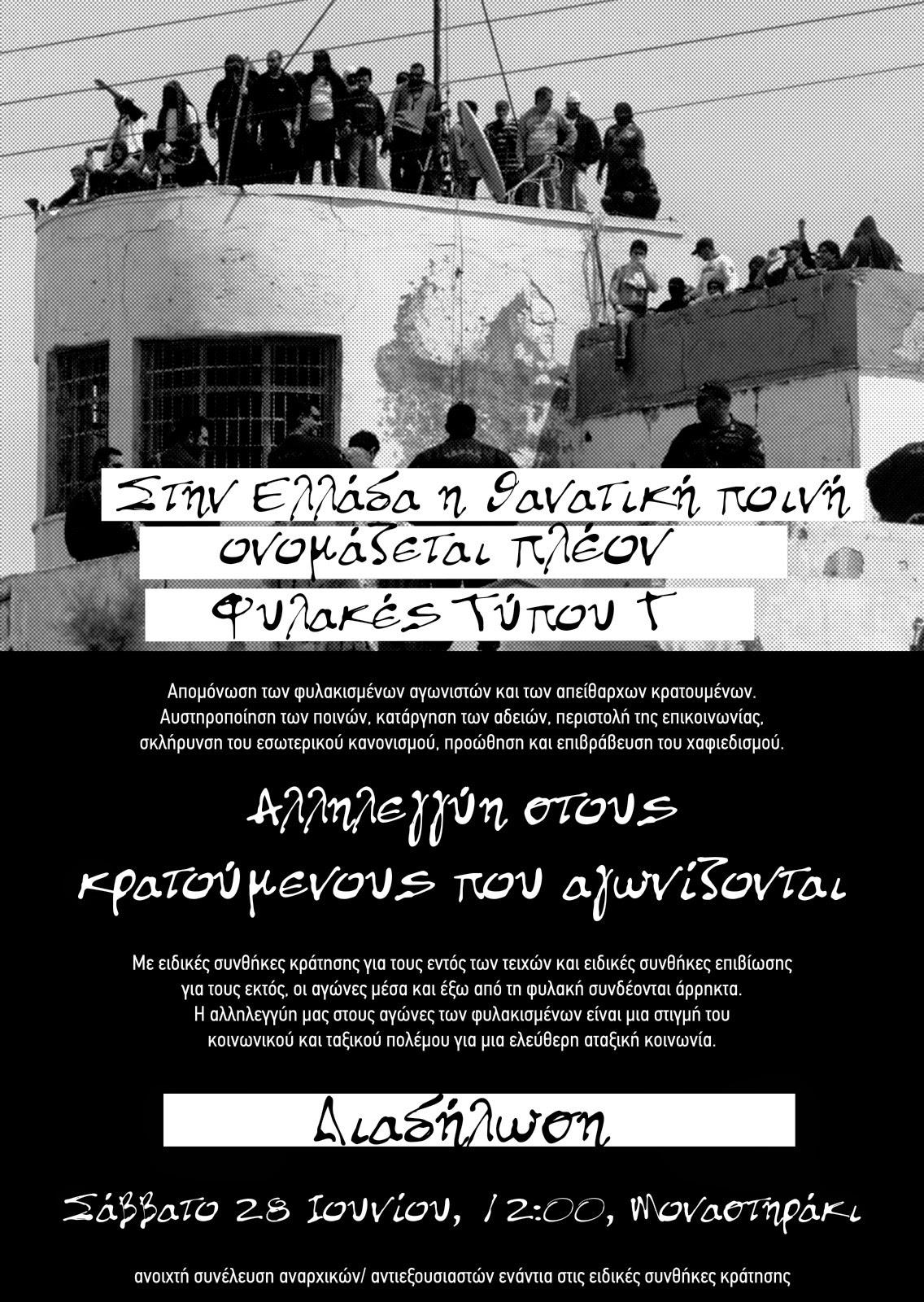 Αλληλεγγύη στους κρατούμενους που αγωνίζονται