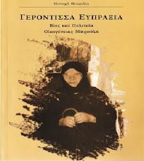 Ο Άρης Βελουχιώτης κάνει Εσπερινό με τη Γερόντισσα Ευπραξία στην Ιερά Μονή Καλάμου Αττικής