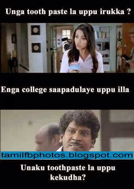 Unga Tooth Paste la Uppu irukka? - Tamil Funny Question and answer photos