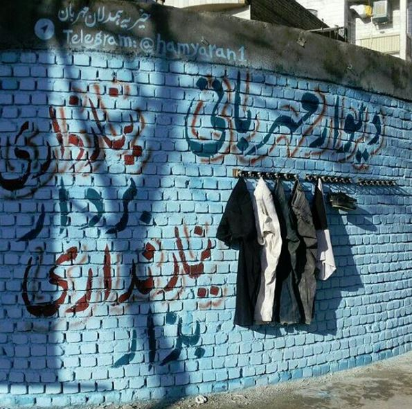 The wall of kindness in Hamedan-Iran