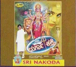 Durga Shakti 1999 Kannada Movie Watch Online