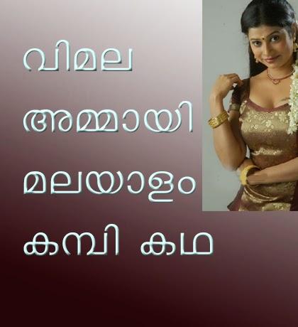 Malayalam Ammayi Kambi Katha