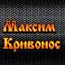 Максим Кривонос
