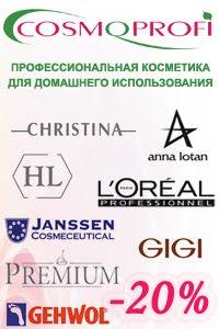Магазин профессиональной косметики cosmoprofi.ru