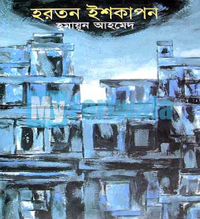 image.php Download Horton Ishkapon by Humayun Ahmed