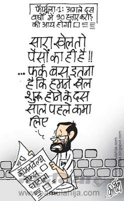 formula 1 cartoon, indian grand prix cartoon, indian political cartoon, Sports Cartoon, cwg cartoon, suresh kalmadi cartoon