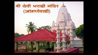 Shri Bharadi Devi Mandir