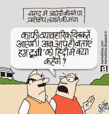 hindi cartoon, Hindi, mulayam singh cartoon, parliament, 2 g spectrum scam cartoon, corruption cartoon, corruption in india, cartoons on politics, indian political cartoon, political humor