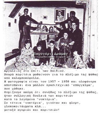 Παγονέρι Δράμας παλιές φωτογραφίες-αναμνήσεις-ήθη και έθιμα στο Παγονέρι-Pagoneri Dramas
