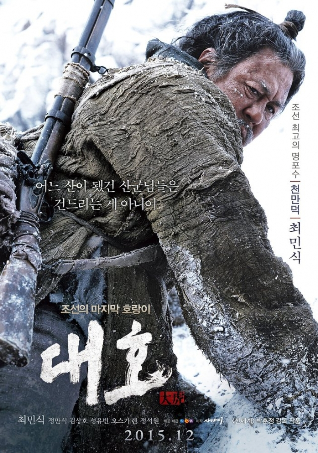 Hổ Chúa - The Tiger: An Old Hunter\'s Tale (2015)