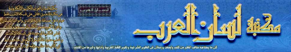 مكتبة لسان العرب