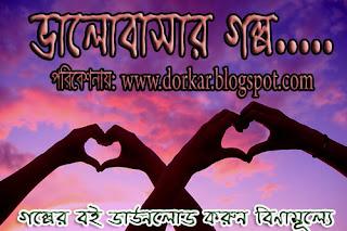 free bangla book download