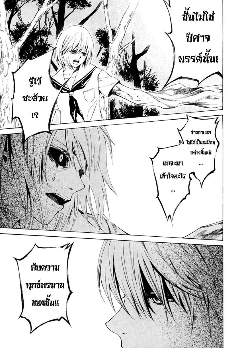 อ่านการ์ตูน Tsumitsuki 4 ภาพที่ 31