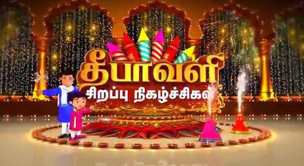 Sun TV Diwali Special Programmes – Promo 1