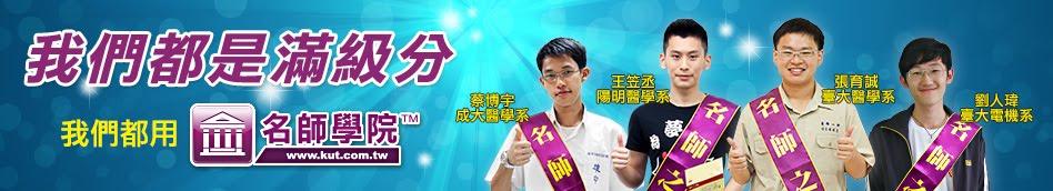 名師學院  國高中升學第一品牌
