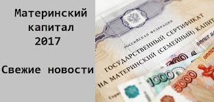 Материнский капитал 2017. Свежие новости.
