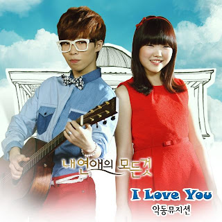 Akdong Musician (악동뮤지션) - I Love Yo, Everything About My Relationship (내 연애의 모든 것) OST Part.3