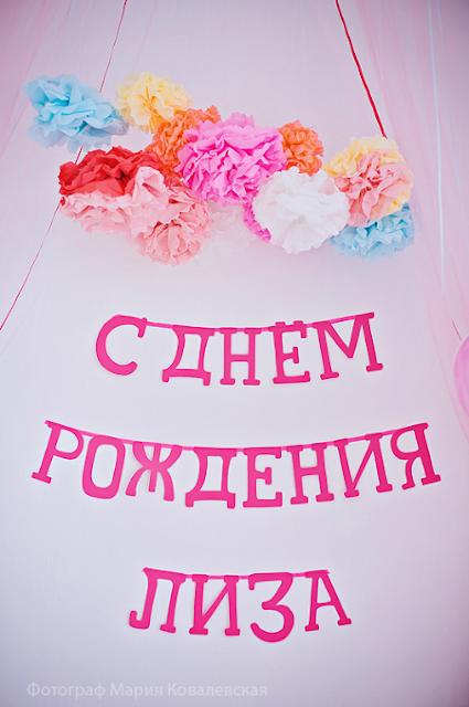 С днем рождения лизонька открытка 3
