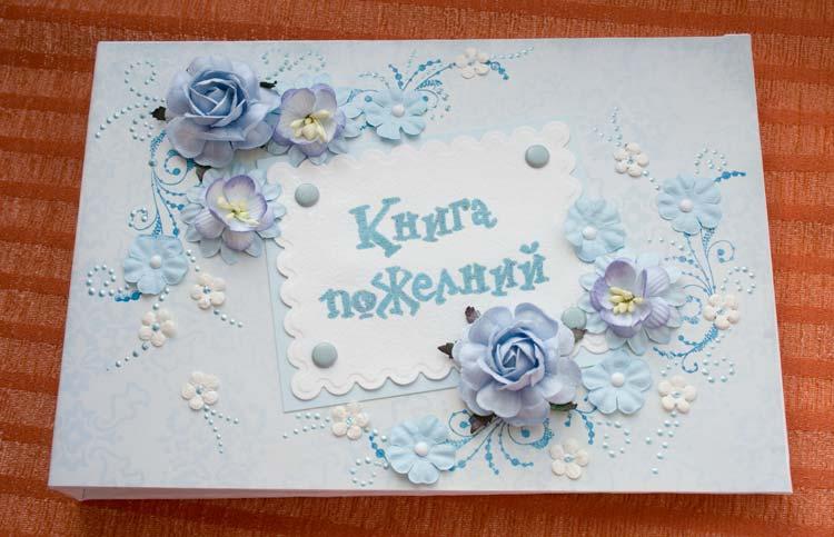 Книга с пожеланиями на день рождения своими
