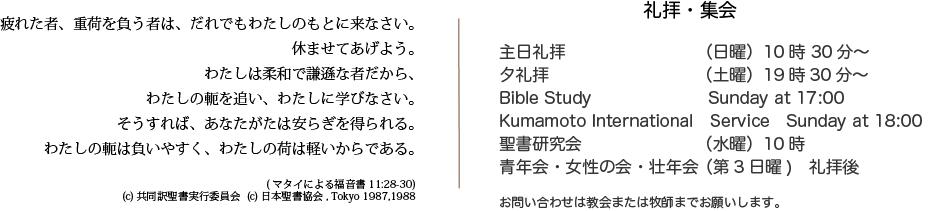 熊本教会へようこそ