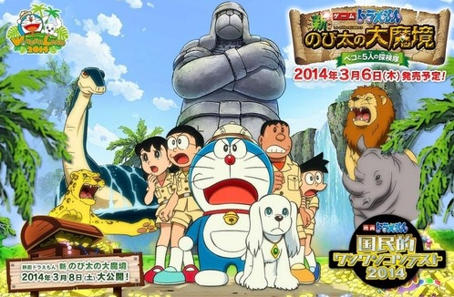 Subtitle Indonesia New Nobita's Great Demon-Peko and the Exploration Party of Five (2014) BluRay 720p 800MB Ganool