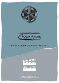 To Πρόγραμμα του cine-Δράση