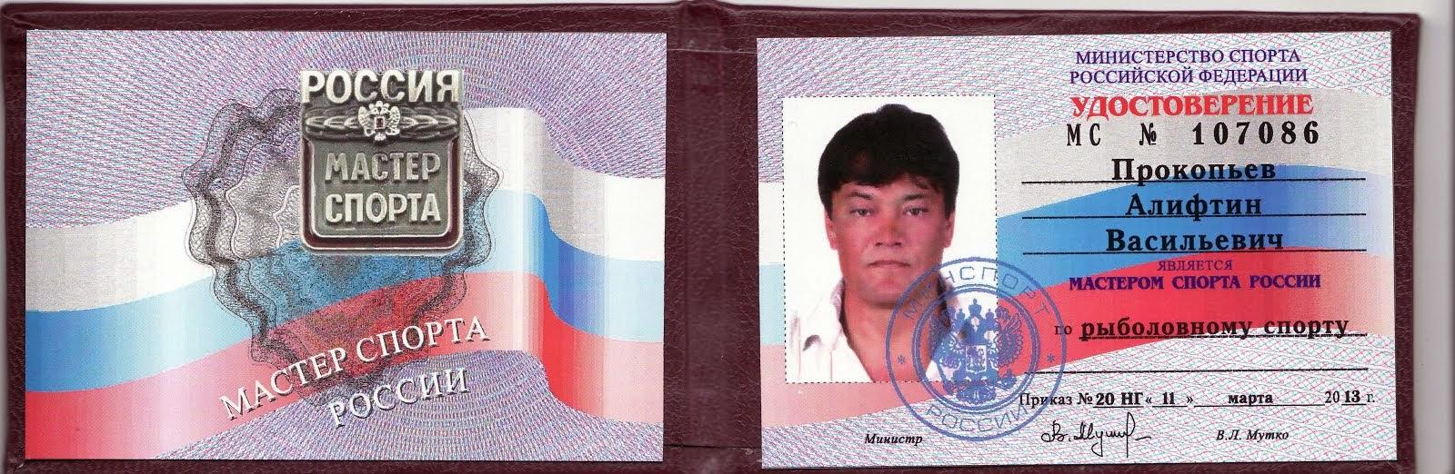 удостоверение мастера спорта России