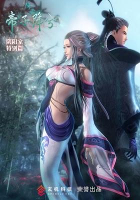 Qin's Moon: Lady Xiang Descends