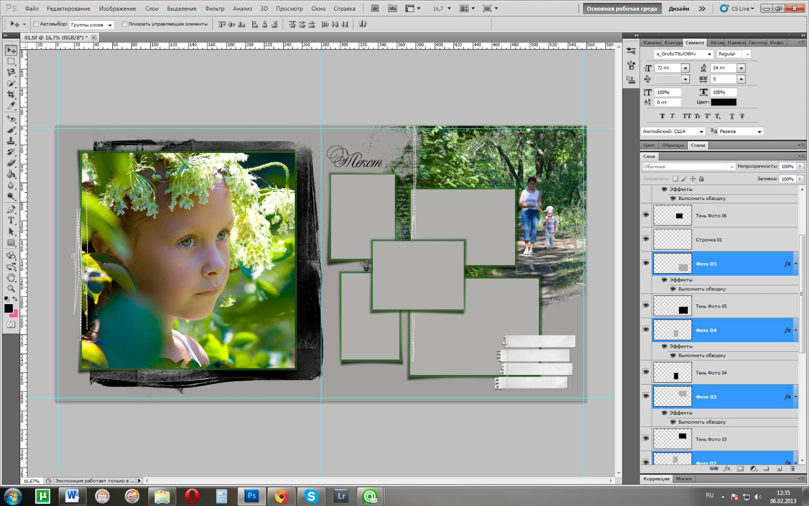 как в фотошопе работать в двумя фотографиями