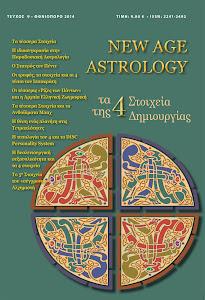 NewAgeAstrology 9o τεύχος