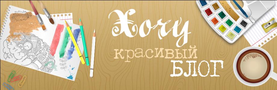 Хочу красивый блог!