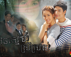 [ Movies ] Vin Sne Srey Sros - Thai Drama In Khmer Dubbed - Thai Lakorn - Khmer Movies, Thai - Khmer, Series Movies