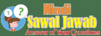 Hindi Sawal Jawab