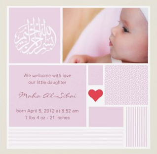 Aqeeqah photo invitation card blue or pink islamic greeting cards islamic pink aqeeqah invitation card with a cute red heart dots and lines and a white print of bismillah squared 525 x 525 m4hsunfo
