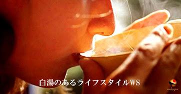2月24日(土) 白湯のあるライフスタイルWS/さゆり先生