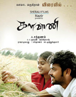 Kalavanni Movie Songs Caller Tune Code For All Subscribers