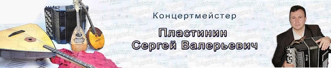 Концертмейстер Сергей Пластинин