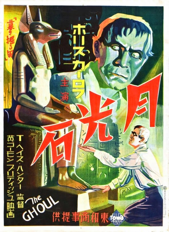 The Ghoul Asian Film Poster