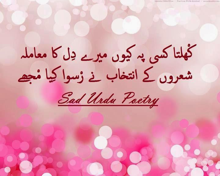 Urdu Sad Poetry 2 lines: Best Urdu Poetry Books for all - Lovely ...