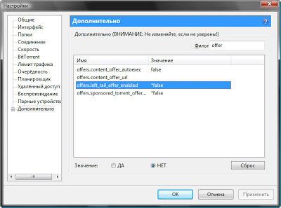 отключение рекламы и удаление баннеров в настройках бесплатного torrent-клиента uTorrent
