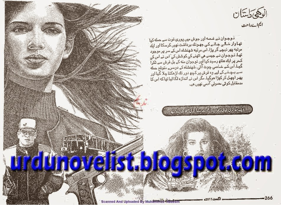 Anokhi Dastan By M A Rahat