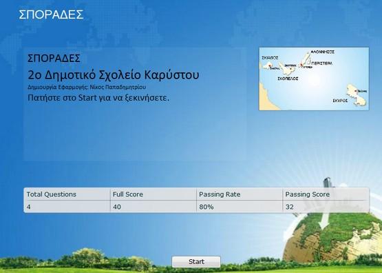 http://2dim-karyst.eyv.sch.gr/geografia/sporades-quiz.swf