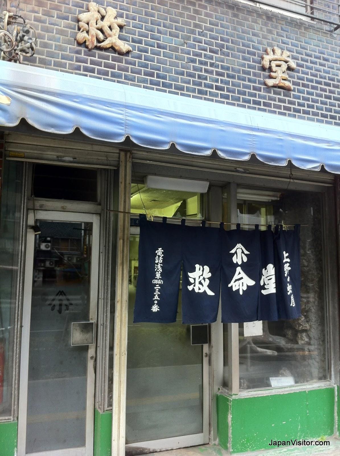 Leech shop in Ueno, Tokyo.