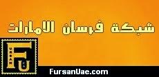 شبكة فرسان الإمارات